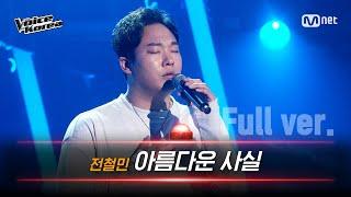 [풀버전] 전철민 - 아름다운 사실 | 블라인드 오디션…
