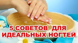 видео Как укрепить ногти, чтобы не ломались и не слоились в домашних условиях