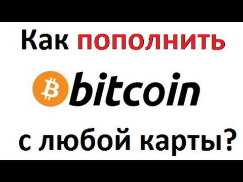 Как пополнить Биткоин кошелек с карты (Пополнить Bitcoin Сбербанк, Приват 24))