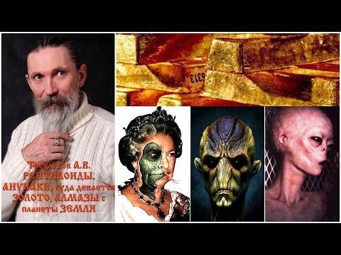 Трехлебов А.В. РЕПТИЛОИДЫ, АНУНАКИ, куда девается ЗОЛОТО, АЛМАЗЫ с планеты ЗЕМЛЯ?
