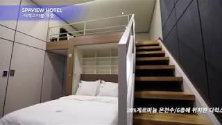 덕산 스파뷰호텔 - 디럭스더블 복층