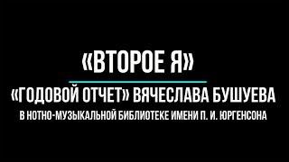 ''Годовой отчет'' Вячеслава Бушуева