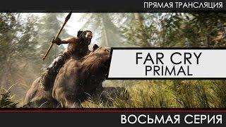 Прохождение ✪ Far Cry Primal — №08 Стрим :D