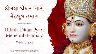 Dikhla Didar Pyara with Lyrics - Sadguru Premanand Swami (Kavali)
