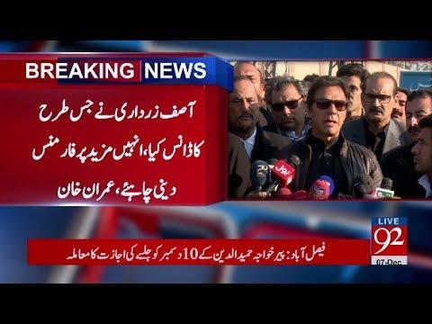 Imran Khan talks to media in Islamabad - 07 December 2017 - 92NewsHDPlus