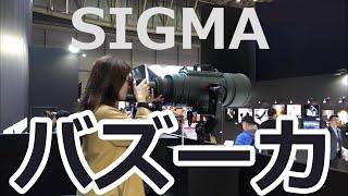 【CP+2016】yuricamera先生が、カメラの祭典「CP+」をゆる~くレポート!【第2話:SIGMA編】