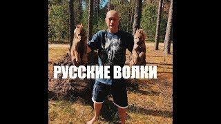 """Фильм Вадима Старова  """"Русские Волки"""" Боевой Тотем Спецназа"""