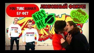 KISSING PRANK...ЛУЧШИЙ РАЗВОД ФОКУСНИКОВ НА ПОЦЕЛУЙ!