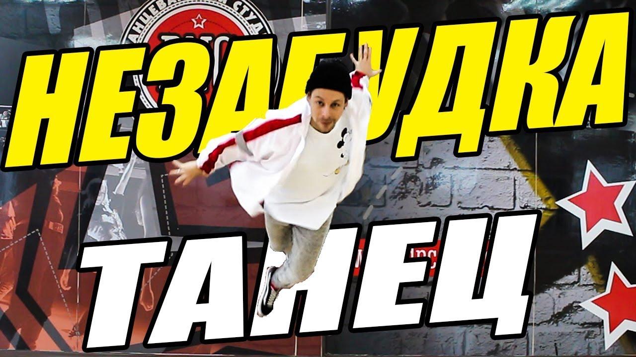 НЕЗАБУДКА - ТИМА БЕЛОРУССКИХ - ТАНЕЦ #DANCEFIT
