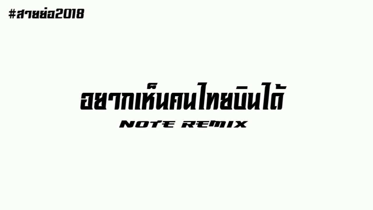อยากเห็นคนไทยบินได้ ย่อโจ้ะๆ2018 - NOTE REMIX