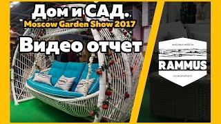 Фабрика RAMMUS. ДОМ и САД. Moscow Garden Show 2017 видео отчет.(, 2017-03-28T10:09:42.000Z)