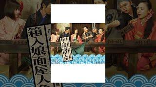 寛政の改革で手鎖の刑から放免された人気作家、山東京伝作。浦島太郎スピ...