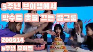 [DIA] 박수로 촛불끄는 최초의 걸그룹 다이아 (feat. 사회적 거리두기)
