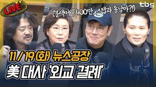 11월19일(화) 김어준의 뉴스공장&'더룸' 골방라이브 LIVE / tbsTV & FM