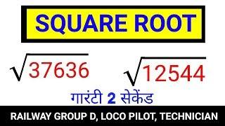 Railway Math online class //जबरदस्त trick //square root short trick in hindi //
