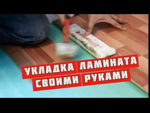 Как класть ламинат на пол своими руками видео