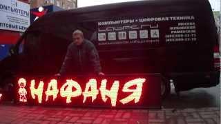 Светодиодный экран табло - бегущая строка MEVY (Медиавывеска) (www.mevy.ru)(, 2012-11-16T00:08:13.000Z)