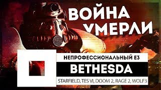 BETHESDA 2018 ● неПРОФЕССИОНАЛЬНЫЙ Е3