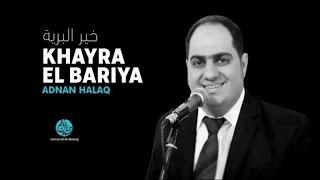 Adnan Halaq - Taba li khal