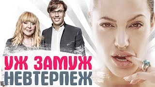 ЗНАМЕНИТОСТИ, которые сами сделали предложения мужьям. Пугачева, Глюкоза и другие звезды шоу бизнеса