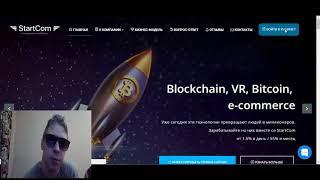 Startcom pro - отзыв о заработке в интернет