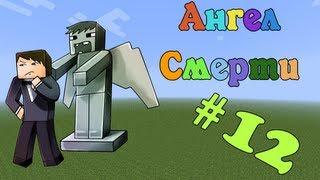 Моды для Minecraft #12: Ангел Смерти