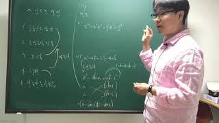 수학상 131 인수분해132 복잡한식의인수분해2