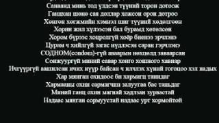 opozit baigaagui lyrics