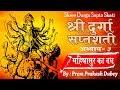 दुर्गा सप्तशती पाठ- 3 (संस्कृत ) - Durga Saptshati In Sanskrit Lyrics | Prem Parkash Dubey
