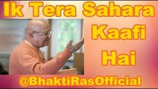 Mujhe Garaz Na Aur Saharo Ki || मुझे गरज़ ना और सहारों की || #SmtAshaManiktalaJi #BhaktiRasOfficial