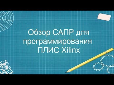 8. Обзор САПР для программирования ПЛИС Xilinx с примером использования (Vivado)