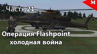 Операция Flashpoint холодная война #Часть 21 - Неудачная диверсия