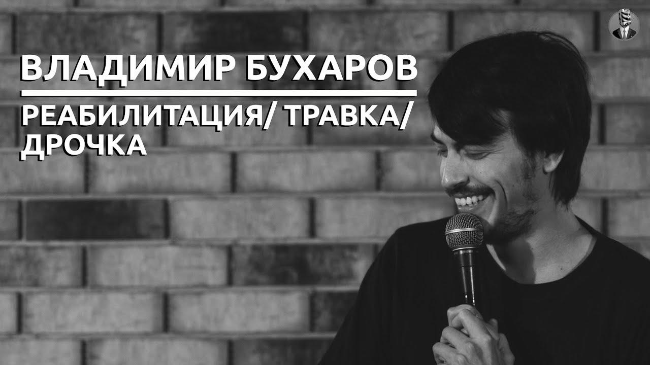 Владимир Бухаров - Реабилитация/ Травка/ Дрочка [СК#8]