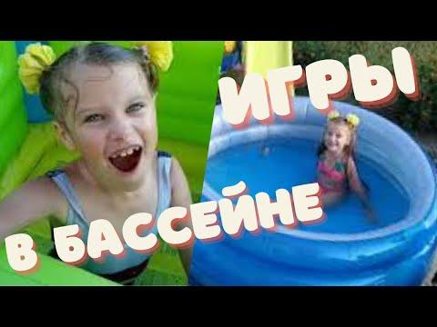 Игры в бассейне: купаемся и ныряем. Как устроить ребенку лучшие летние развлечения на даче