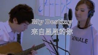 """""""來自星星的你"""" My Destiny (粵語版) 譚嘉儀+峰弦峰語"""