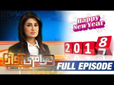 2017 mein Awam ki Awaz ke karnamy   Awam Ki Awaz   SAMAA TV   30 Dec 2017