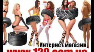 Новая коллекция зимних шин в магазине www.120.com.ua(Интернет-магазин автотоваров