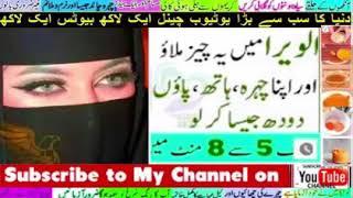 Skin Whitening Tips Haldi Sy Fori Nikhar Ka Trika 2017 In Urdu