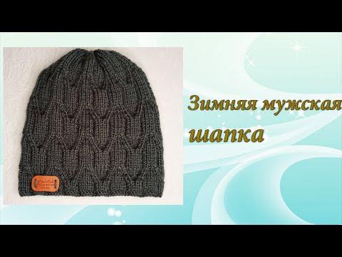 Мужские зимние шапки вязаные спицами схемы