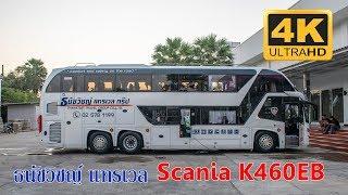 scania-k460eb-vip-ธนัชวิชญ์-แทรเวล-กรุ๊ป
