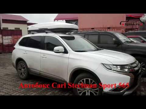 Мицубиси Аутлендер 2014- (Mitsubishi Outlander III) с автобоксом Carl Steelman Sport 565 на крыше