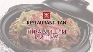 Китайская кухня в стиле Ню
