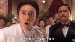 【周星馳】 中國賭聖『今晚打老虎』大戰法國賭神『皮亞卡箱』!《賭俠2之上海灘賭聖》 God of Gamblers III: Back to Shanghai