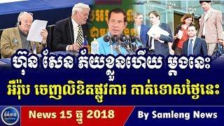 លោក ហ៊ុន សែន គ្រោះថ្នាក់ធំ អន្តរជាតិឃើញលុយលាក់ទុកច្រើន, Cambodia Hot News, Khmer News