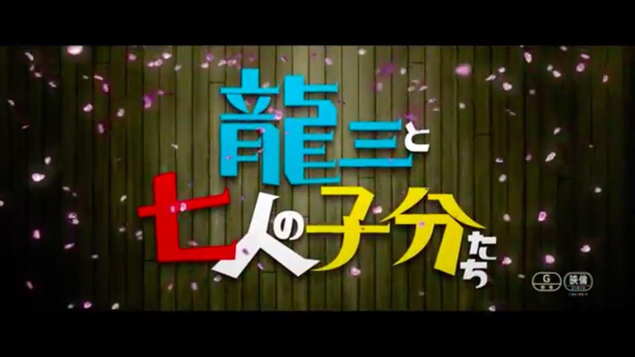 2015.4.25公開『龍三と七人の子分たち』予告編