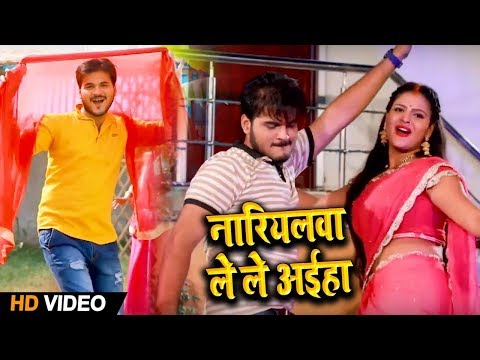 #Video Song - #Arvind_Akela Kallu , Chandani Singh -  Nariyalwa Lele Aaiha - Bhojpuri Chhath Songs