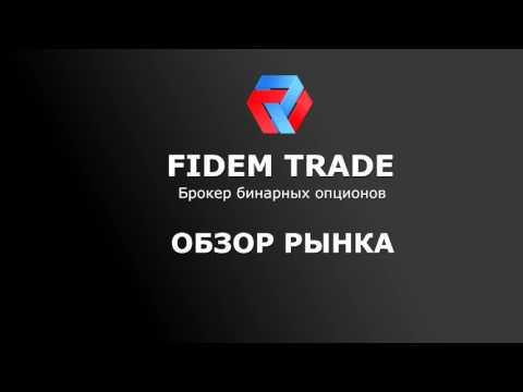 ОБЗОР РЫНКА 2 ФЕВРАЛЯ 2016 ГОДА