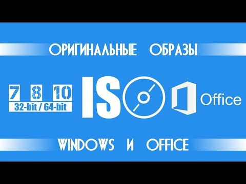 Способы для скачивания оригинальных ISO образов  Windows 10, 8, 7 и Microsoft Office