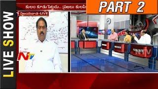 JC Diwakar Reddy Sensational Comments on YS Jagan || Live Show || Part 2 ||  NTV
