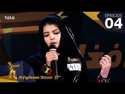 گزینش کندهار و ننگرهار - فصل دوازدهم ستاره افغان - قسمت 04 / Kandahar & Nangarhar Auditions